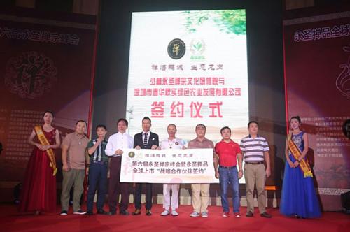 深圳金融商会项目运营中心首个品牌项目在龙岗启动