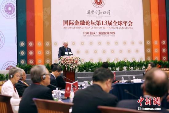 国际金融论坛关注中国话题:人民币 新常态 金融监管