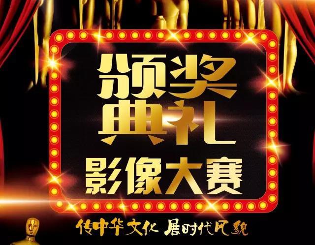 龙岩学院举行第四届传媒文化节影像大赛颁奖典礼