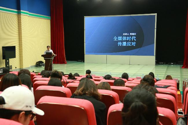 龙岩市委宣传部副部长吴福文应邀到龙岩学院讲学