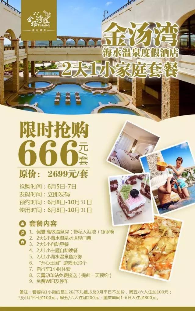 【¥666抢购地中海风情度假酒店家庭套餐】畅泡贵族温泉,吃、住、玩、泡一价全包,尽享一站式五星级度假生活!
