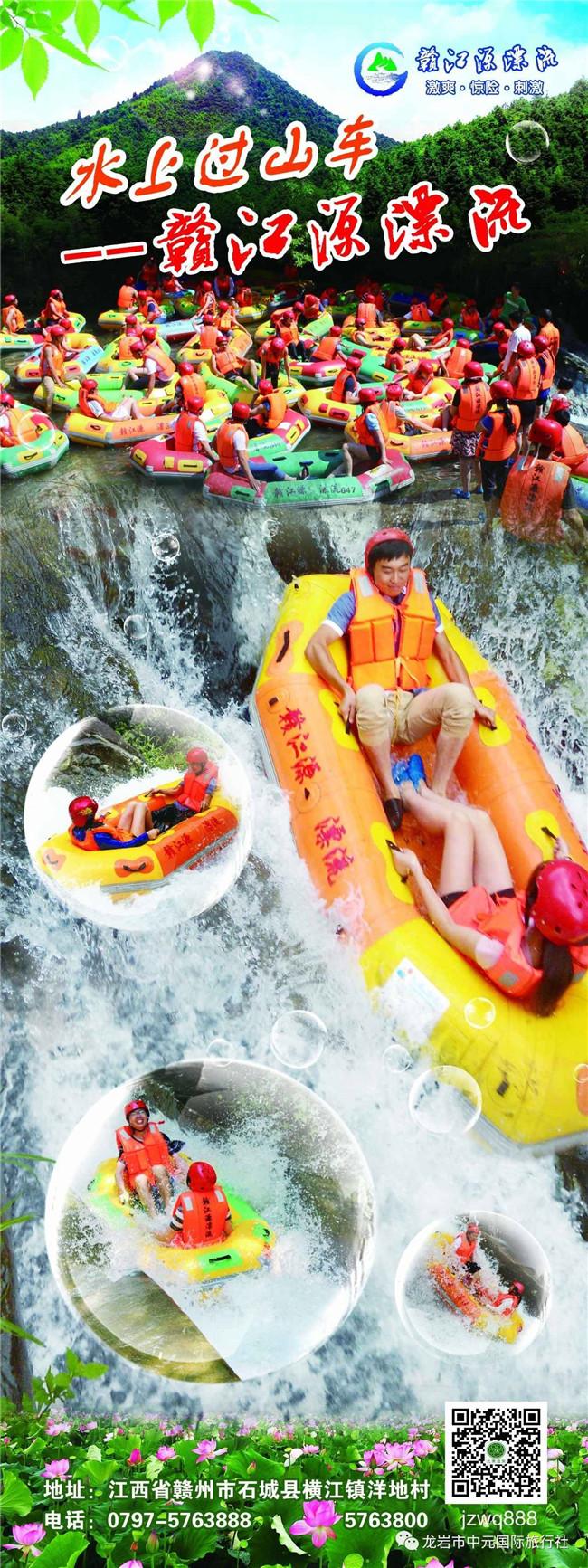 【父亲节·盛夏漂流,水上过山车】¥168起石城赣江源漂流汽车一日游(6月18、25日)