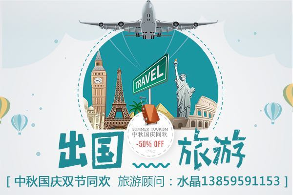 【国庆出境线路大全】中秋国庆双节同欢,出国旅游嗨一下!