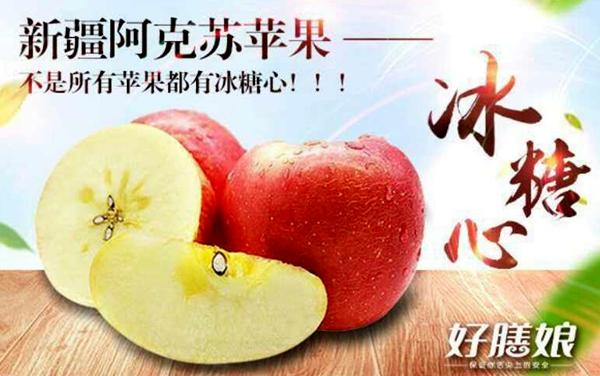 新疆阿克苏冰糖心苹果,鲜享正当季!