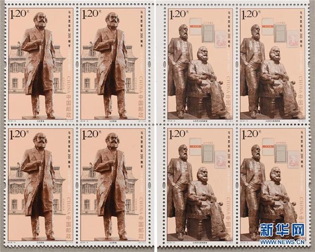 《马克思诞辰200周年》纪念邮票发行