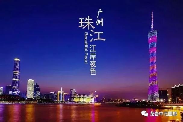 美食之旅 ¥1750起,广州+佛山+中山+珠海港珠澳大桥双动三日游,每周六发团