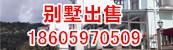 别墅出租:18605970509