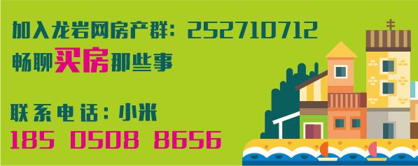 加入龙岩网房产群:252710712,畅聊买房那些事,联系电话小米:18505088656