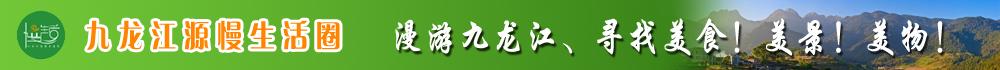 九龙江江山通栏