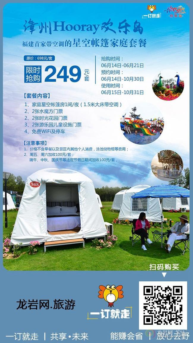 【首家带空调的星空帐篷】¥249抢漳州hooray欢乐岛星空帐篷家庭套餐