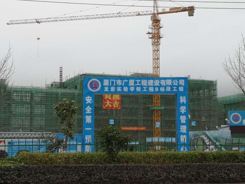 龙岩开发区实验学校主体大楼封顶,银河博彩娱乐平台今年秋季开班招生