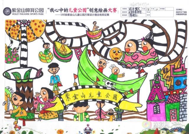 紫金山 我心中的儿童公园 创意征集大赛圆满落幕 ︱160亩儿童公园建设进入全面设计阶段图片