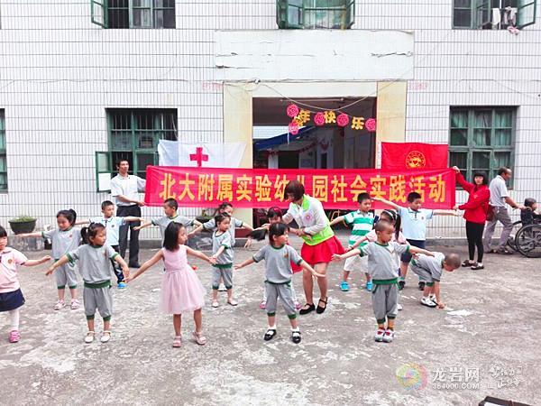 龙岩义工俱乐部携手北大附属幼儿园走进阳光托老院开展慰问送爱心活动